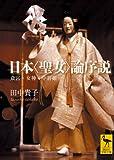 日本〈聖女〉論序説 斎宮・女神・中将姫 (講談社学術文庫)