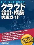 ITアーキテクトのためのクラウド設計・構築 実践ガイド (日経BPムック)