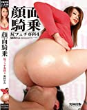 ZSGD-24 顔面騎乗 尻フェチ専科4 風間ゆみ [DVD]