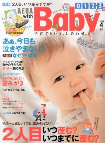AERA with Baby (アエラ ウィズ ベビー) 2014年 04月号 [雑誌]
