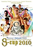 SHOOT BOXING WORLD TOURNAMENT S-cup2010 [DVD]
