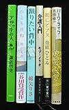 芥川賞受賞作品 〔2000年代〕 単行本6冊セット (単行本古書セット)