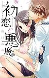 初恋と悪魔 (ミッシィコミックスYLC Collection)