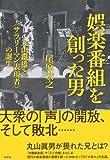 「娯楽番組を創った男:丸山鐵雄と〈サラリーマン表現者〉の誕生」販売ページヘ