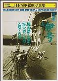 潜水艦 伊号―機雷潜・巡潜・海大型・甲型・乙型・丙型 (ハンディ判 日本海軍艦艇写真集)