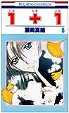 1+1 第8巻 (花とゆめCOMICS)