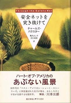 安全ネットを突き抜けて (Hayakawa Novels)