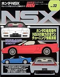 ホンダ・NSX (ハイパーレブ 32 車種別チューニング&ドレスアップ徹底ガイド)