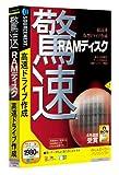 驚速RAMディスク (説明扉付きスリムパッケージ版)