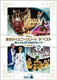『東京ディズニーリゾート ザ・ベスト -冬 & エレクトリカルパレード-』 〈ノーカット版〉 [DVD]