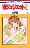 WジュリエットII (1) (花とゆめCOMICS (3031))