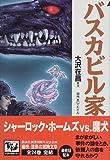 バスカビル家の犬 痛快世界の冒険文学 (24)