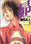 昴 (3) (ビッグコミックス)