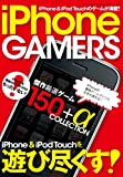 iPhone GAMERS (三才ムック VOL. 299)
