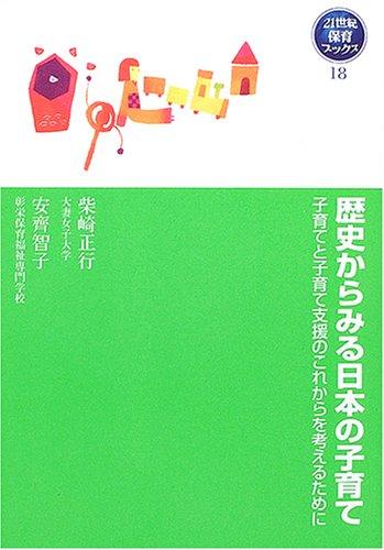 歴史からみる日本の子育て―子育てと子育て支援のこれからを考えるために