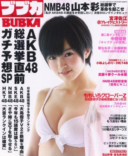 BUBKA (ブブカ) 2013年 07月号 [雑誌]