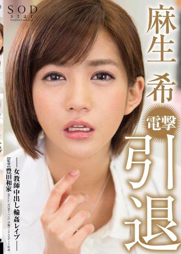 麻生希 電撃引退 女教師中出し輪姦レ★イプ [DVD]