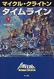 タイムライン〈下〉 (Hayakawa novels)