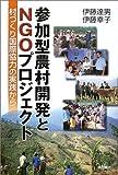 参加型農村開発とNGOプロジェクト—村づくり国際協力の実践から