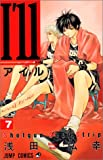 I'll 7 Shotgun soul strip (ジャンプコミックス)