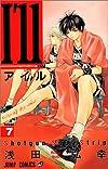 I'll ~アイル~ 7 (ジャンプコミックス)
