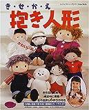 き・せ・か・え抱き人形―かわいいお人形とお洋服がいっぱい! (レディブティックシリーズ (1635))