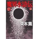 魔界水滸伝〈17〉 (ハルキ・ホラー文庫)
