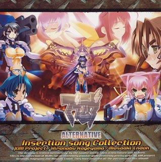『マブラヴ オルタネイティヴ』 Insertion song Collection 「未来への咆哮」/「翼」/「Carry on」