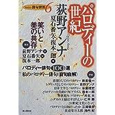 パロディーの世紀 (Series俳句世界)