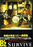 B'z SURVIVE オフィシャルバンドスコア (Official Band Score)