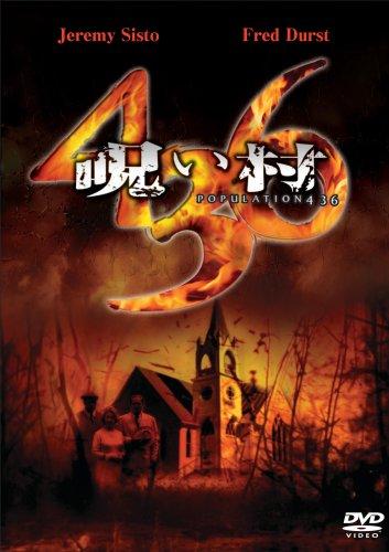 呪い村 436 [DVD]
