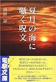 夏月の海に囁く呪文 (電撃文庫 (1178))