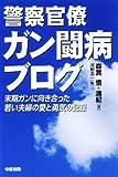 警察官僚ガン闘病ブログ
