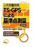 公共測量教程 TS‐GPSによる基準点測量―地理情報標準・作業規程準則対応版