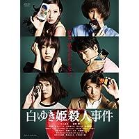 白ゆき姫殺人事件(初回限定版) [DVD]