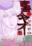 家畜人ヤプー 5 (5) (バーズコミックス)