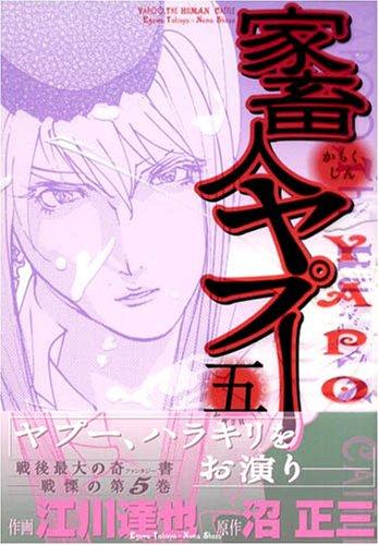 家畜人ヤプー 5 (バーズコミックス)