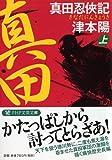 真田忍俠記(上) (PHP文芸文庫)