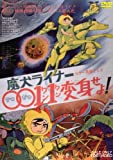 魔犬ライナー 0011変身せよ![DVD]