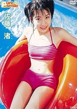 Pure Smile 佐藤渚 [DVD]