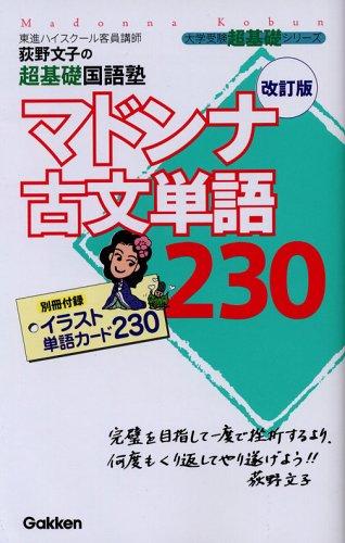 マドンナ古文単語230―荻野文子 ... : 高校 漢字ドリル : 漢字