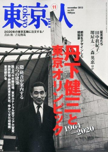 東京人 2013年 11月号 [雑誌]