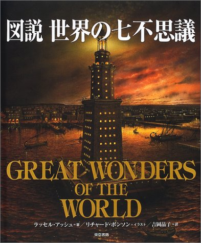 図説 世界の七不思議