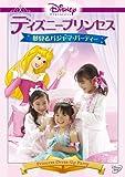 ディズニープリンセス 夢見るパジャマ・パーティー [DVD]