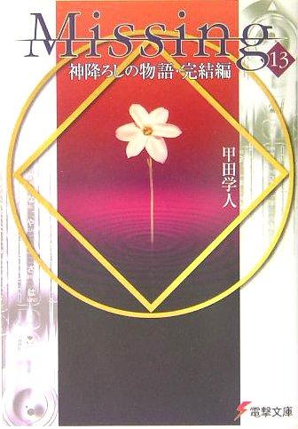 Missing〈13〉神降ろしの物語・完結編 (電撃文庫)