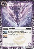 バトルスピリッツ 紫煙猪 / 烈火伝 第2章(BS32) / シングルカード