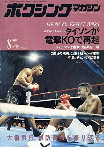 ボクシングマガジン1990年 08月号