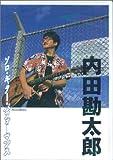 内田勘太郎/ソロ・ギター・パフォーマンス[DVD]
