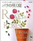 青木和子の刺しゅうスタイル バラの咲く庭