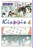 Kiss×sis 4 (KCデラックス)